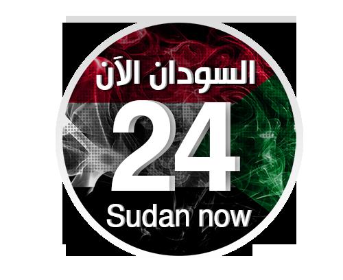 السودان نيوز