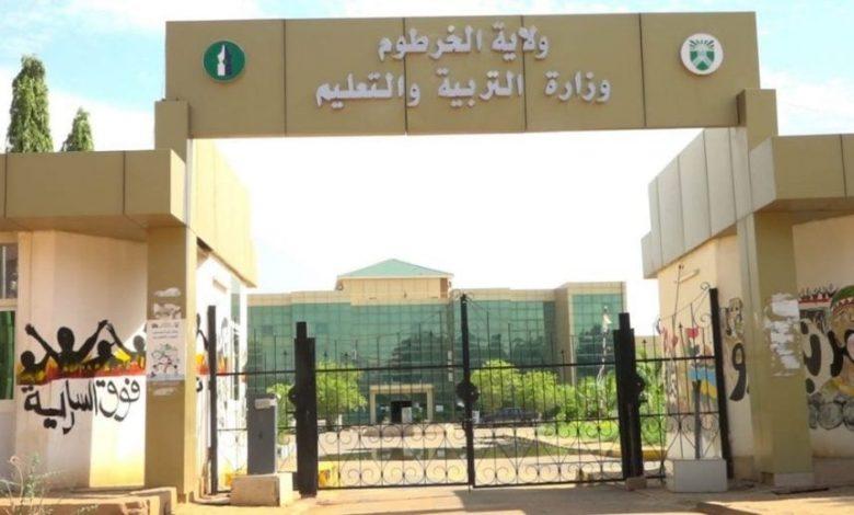 صورة السودان: التربية تعلن موعد الإمتحان الموحد للصف السادس