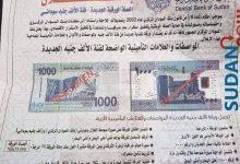 صورة السودان: البنك المركزي يكشف حقيقة طرح فئة الألف جنيه للتداول
